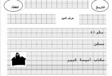 Photo of كراس الخط – المستوى الأول ( تلاميذ السنة الأولى و الثانية)