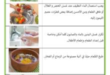 صورة نصائح من أجل تغذية صحية سليمة