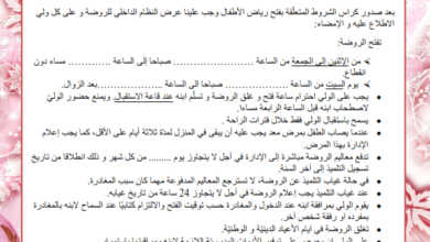 Photo of التزام بالنظام الداخلي روضة محضنة 6 نماذج