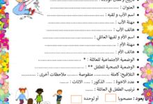 Photo of بطاقة ارشادات شخصية للطفل 9 نماذج