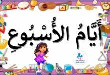 Photo of معلقات : أيام الأسبوع