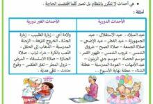 Photo of الأحداث الدورية و الأحداث الغير دورية ( ملخص الدرس)