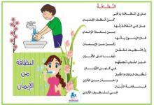 Photo of محفوظات : النظافة – عش بالنظافة يا فتى