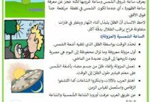 Photo of الانسان و تجربة قيس الزمن – الساعات