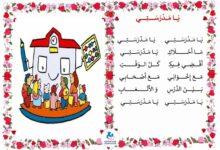 Photo of محفوظات – أنشودة : يا مدرستي
