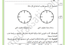 Photo of امتحان ايقاظ علمي السنة الرابعة ابتدائي الثلاثي الأول