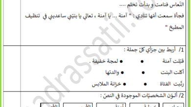 صورة تقييم في مادة القراءة – السنة الثانية الثلاثي الأول