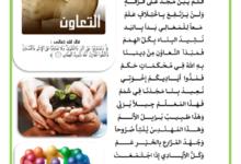 Photo of قصيدة التعاون غانم الروحاني