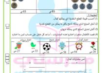 Photo of اختبار رياضيات السنة الثانية الثلاثي الاول