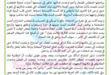 Photo of انتاج كتابي نور و المذياع