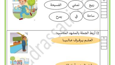 Photo of انتاج كتابي الثلاثي الاول السنة الاولى