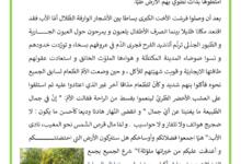 Photo of انتاج كتابي بين أحضان الطبيعة نزهة