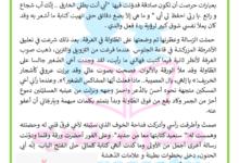 Photo of انتاج كتابي رسالة الى أبي