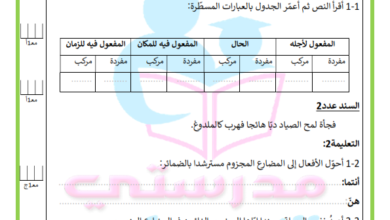 Photo of تقييم نصف الثلاثي الثاني قواعد اللغة السنة الخامسة