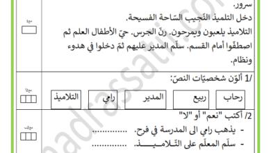 صورة تقييم قراءة الثلاثي الاول السنة الاولى