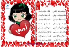 Photo of محفوظات أمي أحببت نور الصباح