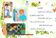 Photo of محفوظات الوضوء