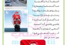 Photo of محفوظات وطني أحميه