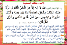 Photo of معلقات الايمان بالكتب السماويّة
