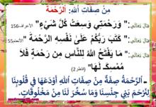 Photo of معلقات من صفات الله الرحمة