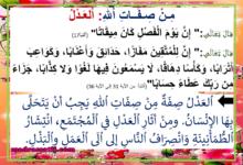 Photo of معلقات من صفات الله العدل