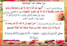 صورة معلقات من صفات الله الوحدانية