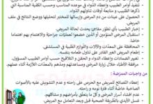 Photo of المهن –   مهنة الممرّضة : دورها و واجباتها