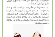 Photo of نص زيارة الطبيب الفحص الطبي