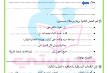 Photo of انتاج كتابي دعم و علاج السنة 2