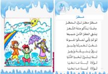 Photo of أنشودة نزل المطر