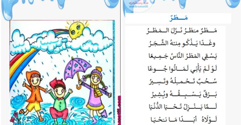 أنشودة نزل المطر موقع مدرستي