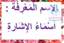 Photo of الاسم المعرفة أسماء الاشارة معلقات قواعد اللغة السنة الخامسة