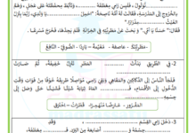 Photo of تدريب في مادة الانتاج الكتابي وحدة المرض و العلاج السنة الثانية
