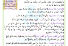 Photo of شرح و تفسير سورة الشرح للأطفال للسنة الثالثة ابتدائي