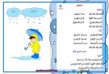 Photo of محفوظات المطر