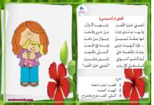 Photo of محفوظات دميتي لعبتي خير اللعب