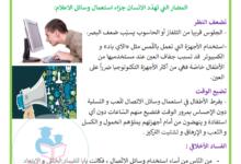 Photo of مضار و منافع وسائل الاعلام و الاتصال