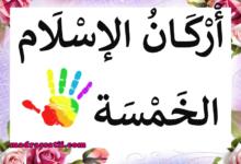 Photo of معلقات أركان الاسلام