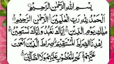 Photo of معلقات تحضيري و السنة الاولى سور الفاتحة و الاخلاص و الفلق و الناس