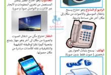 Photo of وسائل الاعلام و الاتصال
