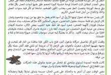 Photo of وصف الحداد أثناء عمله