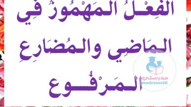 Photo of الفعل المهموز في الماضي و المضارع المرفوع – معلقات قواعد اللغة للسنة 5