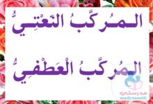 Photo of المركب النعتي – المركب العطفي – معلقات قواعد اللغة للسنة 5