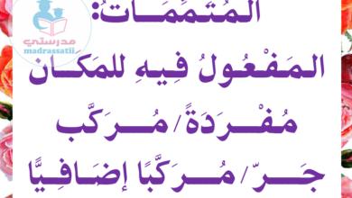 Photo of المفعول فيه للمكان – معلقات قواعد اللغة للسنة 5