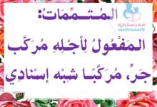 Photo of المفعول لأجله – معلقات قواعد اللغة للسنة 5