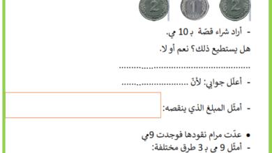 صورة رياضيات – السنة الأولى – الثلاثي الثاني – تمارين – القطع النقدية