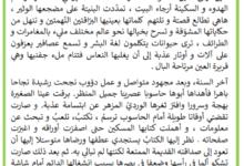 Photo of انتاج كتابي : الكتاب أم الحاسوب – السنة الثانية الثلاثي 2