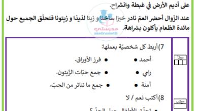 Photo of تقييم الوحدة الرابعة – الثلاثي الثاني – مادة القراءة – السنة الأولى