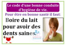 Photo of Le code d'une bonne conduite d'hygiène de vie – affichage  5 éme année