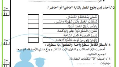 Photo of اختبار مكتسبات التلاميذ في قواعد اللغة السنة الثالثة الثلاثي 2